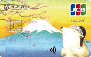 IMG 275b98b79f0000005464e796e314bd32 1 - 2019信用卡推薦, 信用卡 推薦, 現金回饋信用卡