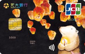 IMG 275b98b7bf00000034c93953bf8af192 - 2019信用卡推薦, 信用卡 推薦, 現金回饋信用卡
